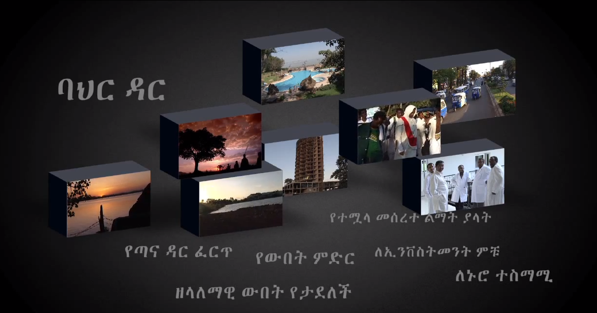 Bahir Dar city Video