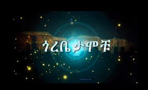 Gorebetamochu - Ethiopian EBS TV Comedy