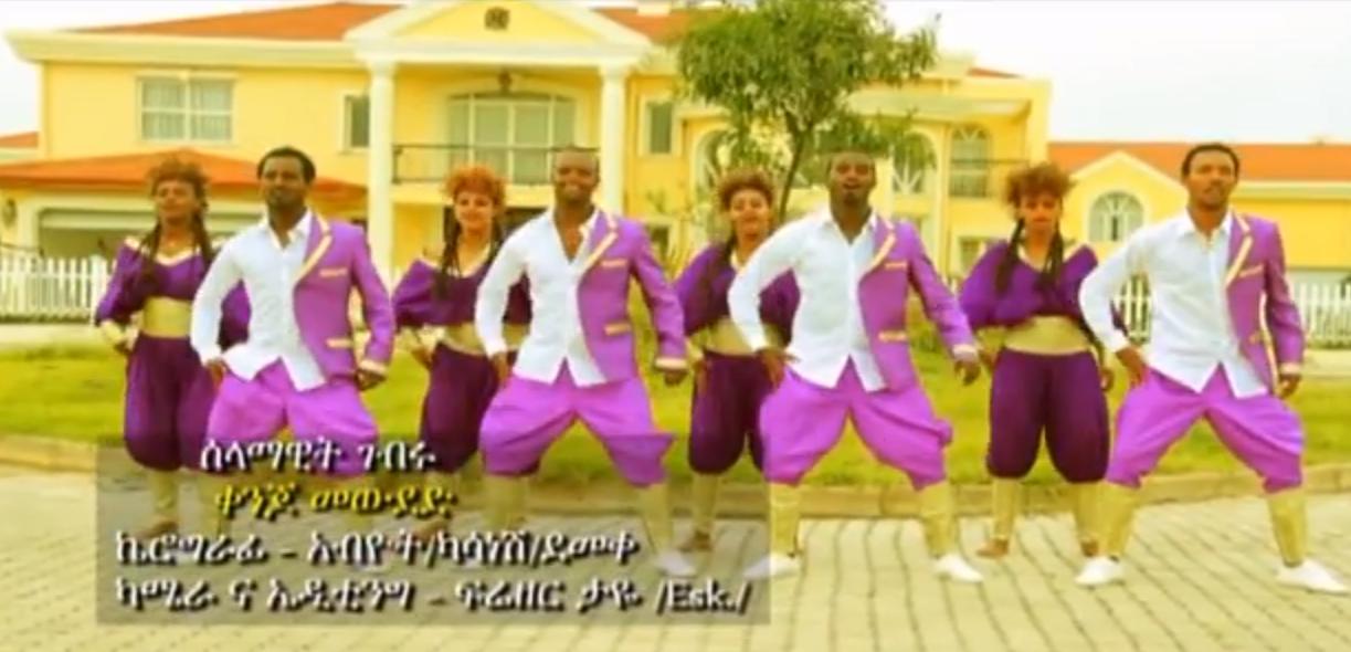 Selamawit Gebru - Konjo Mewded Ethiopian Music