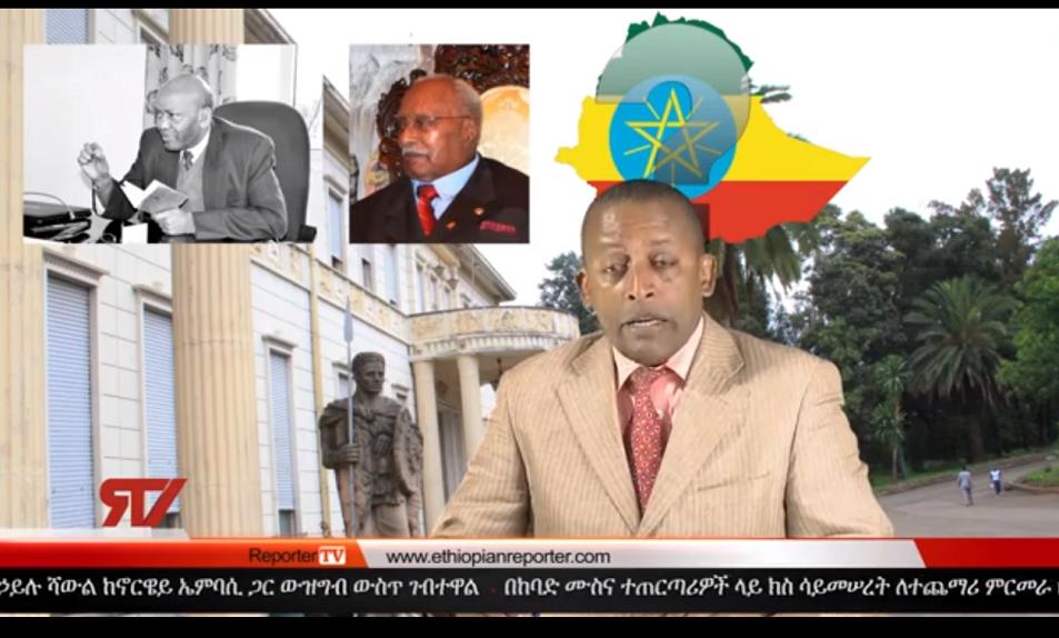 Ethiopian Reporter tv News August 25, 2013
