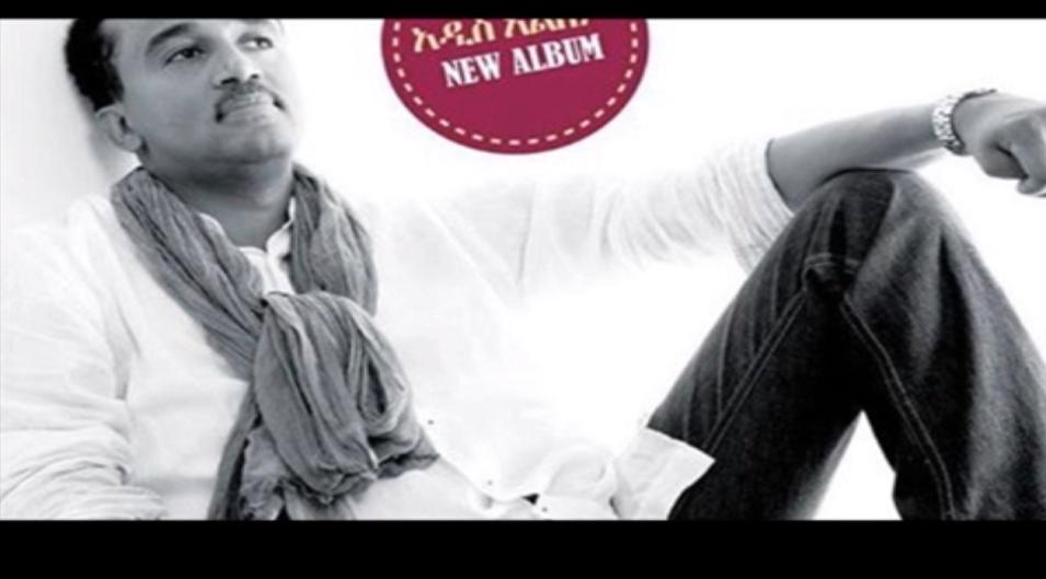 Shewandagne Hailu New 2013 songs (new Album)