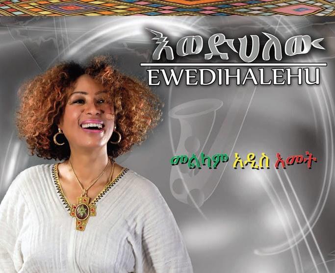 Aster Aweke Ethiopian New Year Song