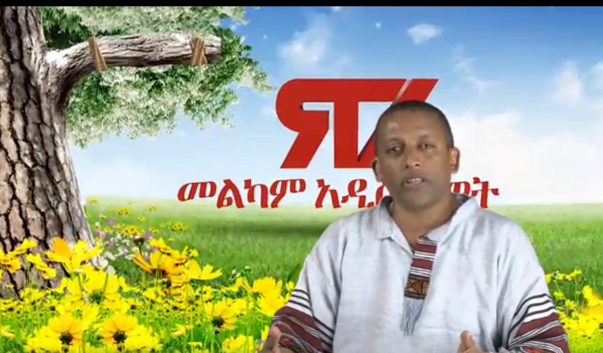 Ethiopian Reporter tv september 8