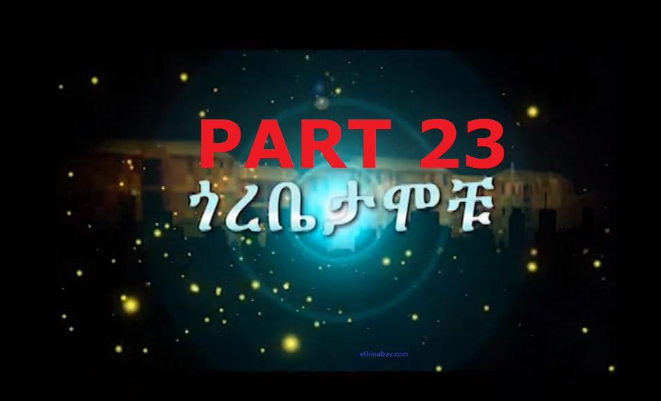 Gorebetamochu part 23 EBS tv comedy drama