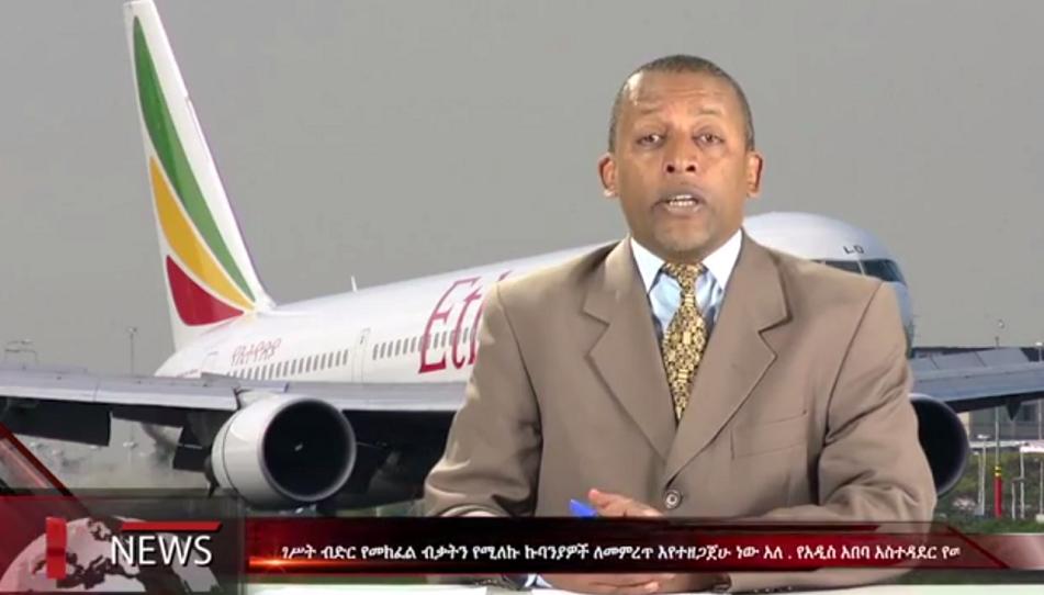 Ethiopian Reporter tv News December 22