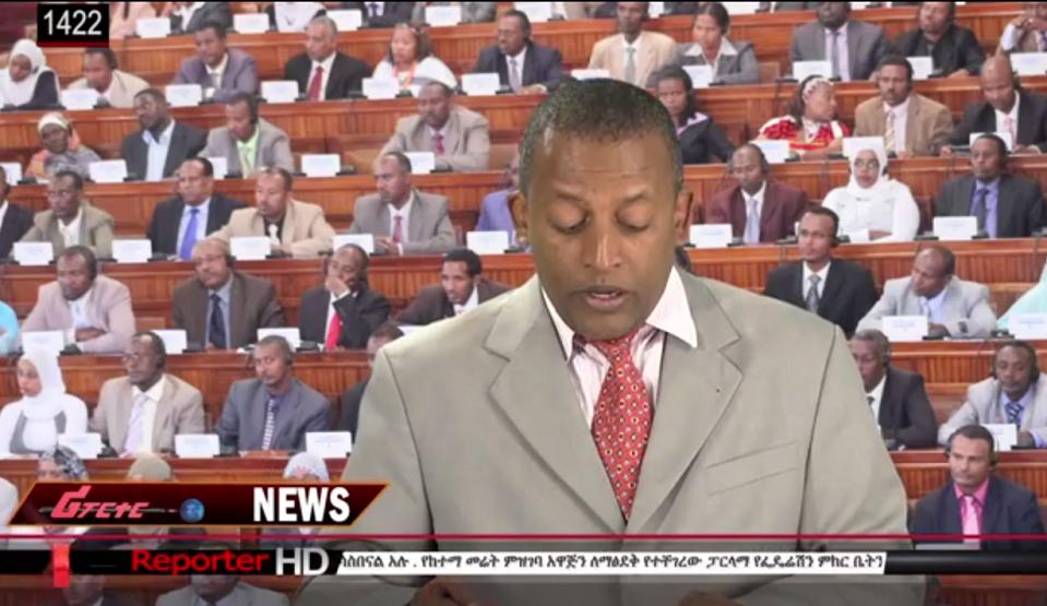 Reporter tv Amharic news December 15