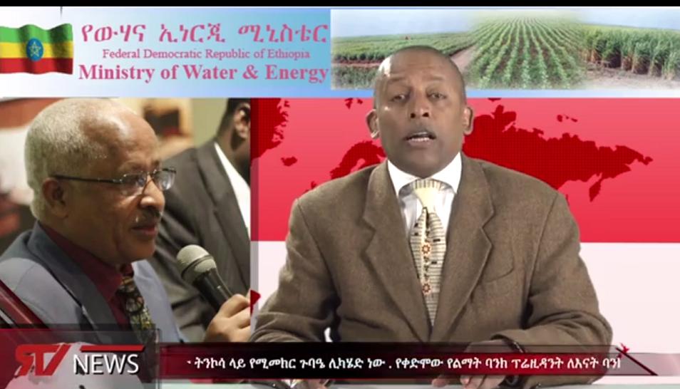 Ethiopian Reporter tv December 25
