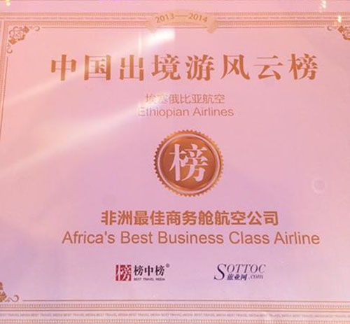 Ethiopian Airlines Voted Africa's Best Business Class Airline by Passengers in China