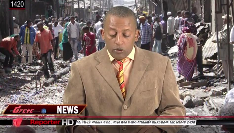Reporter tv Amharic news December 8