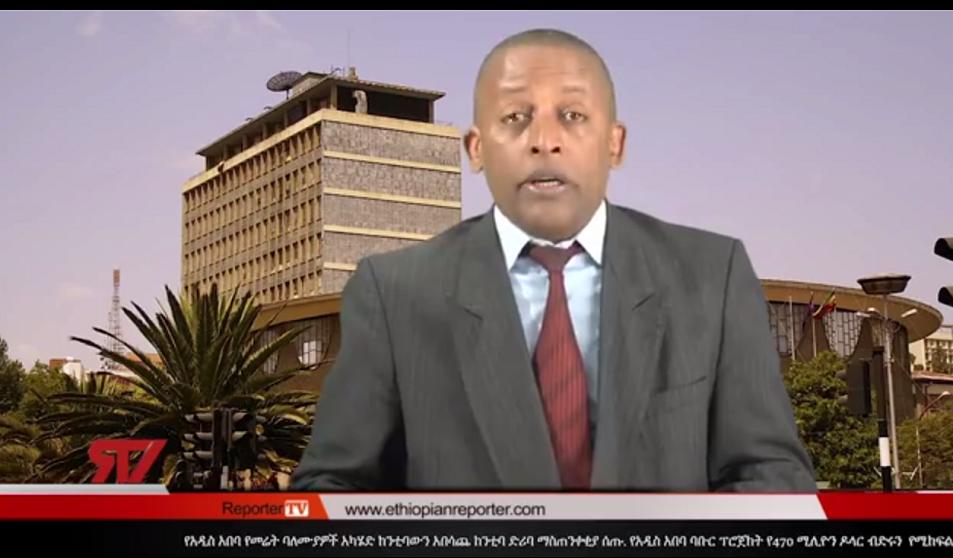 Reporter tv Amharic News December 1