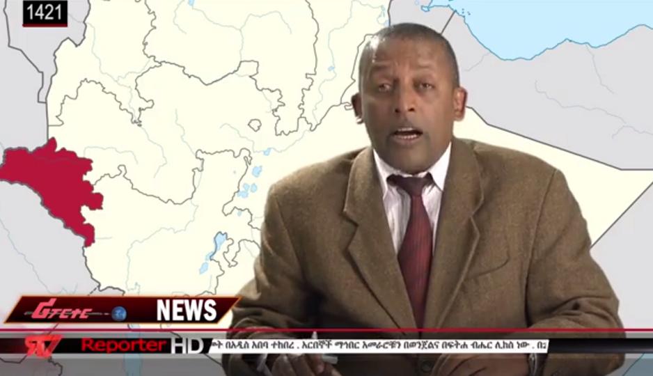 Reporter tv Amharic news December 11