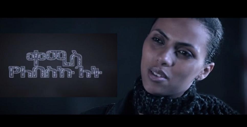 Zeritu Kebede's new Movie kemis yelebesku let Trailer
