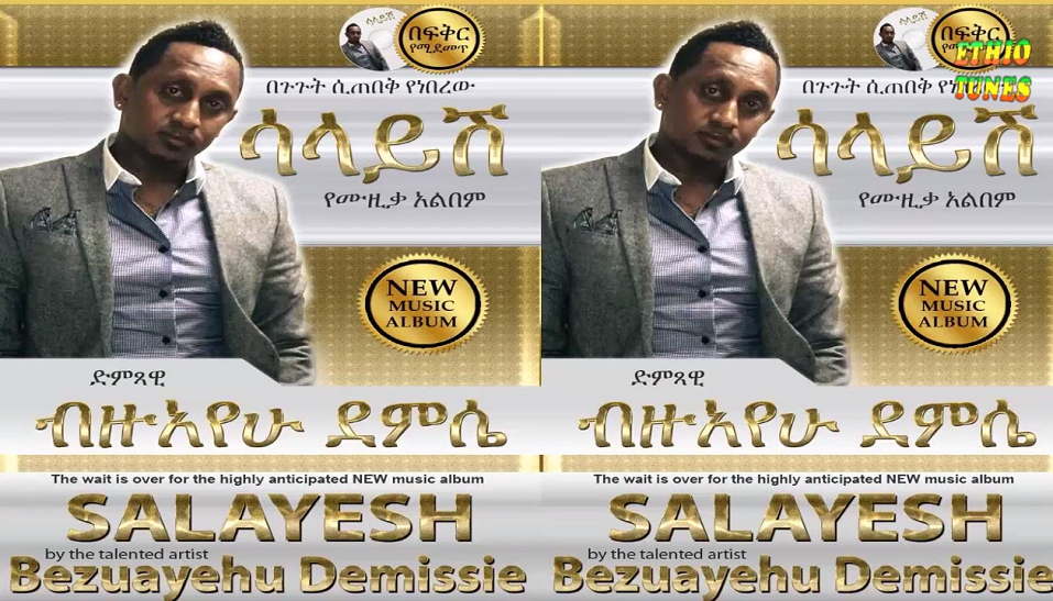 Bezuayehu Demissie new 2014 song- Salayesh