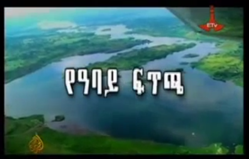 Struggle over the Nile - Tension and Suspicion in Amharic