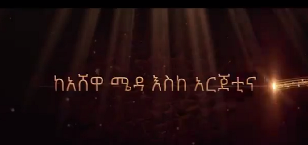 Zelalem Kassaye new music- Kashewa meda Eske Argentina