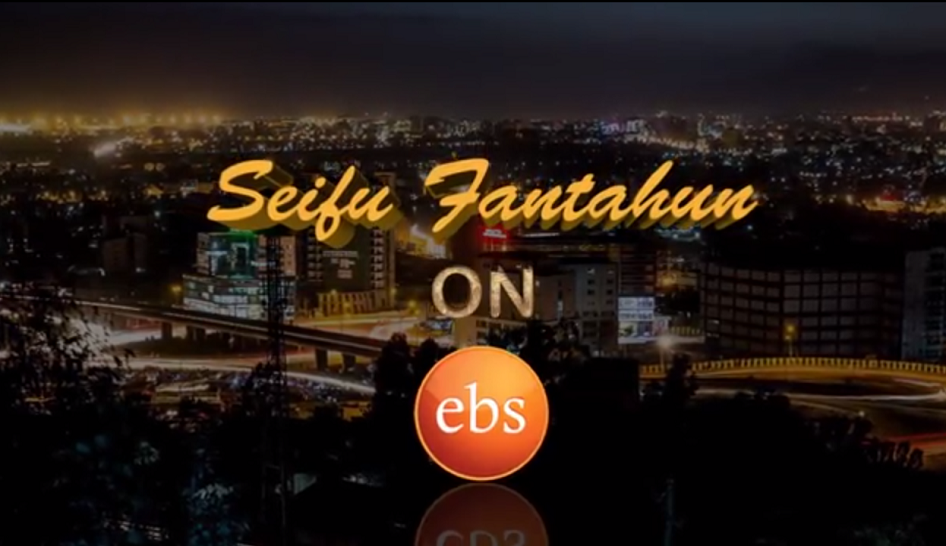 Seifu show on ebs season 2 coming this week