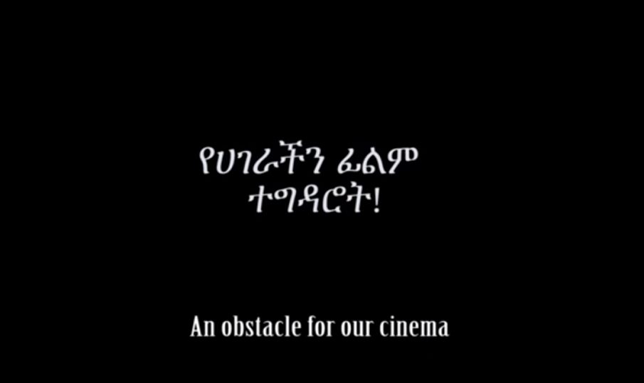Ethiopian Movie Producers and Directors about Movie Piracy - video