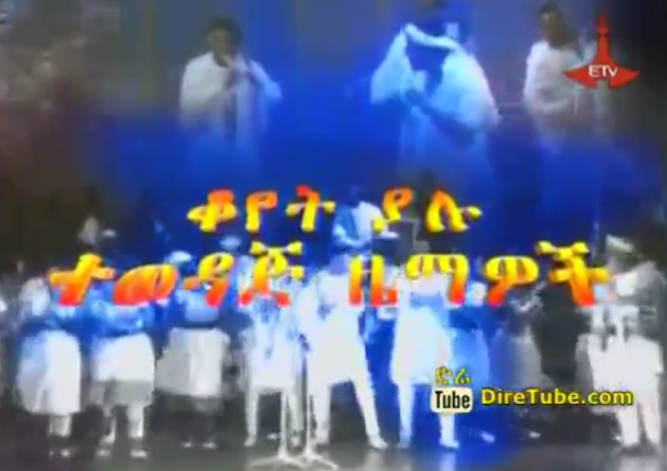 Ethiopian Oldies Amharic music Collection May 20