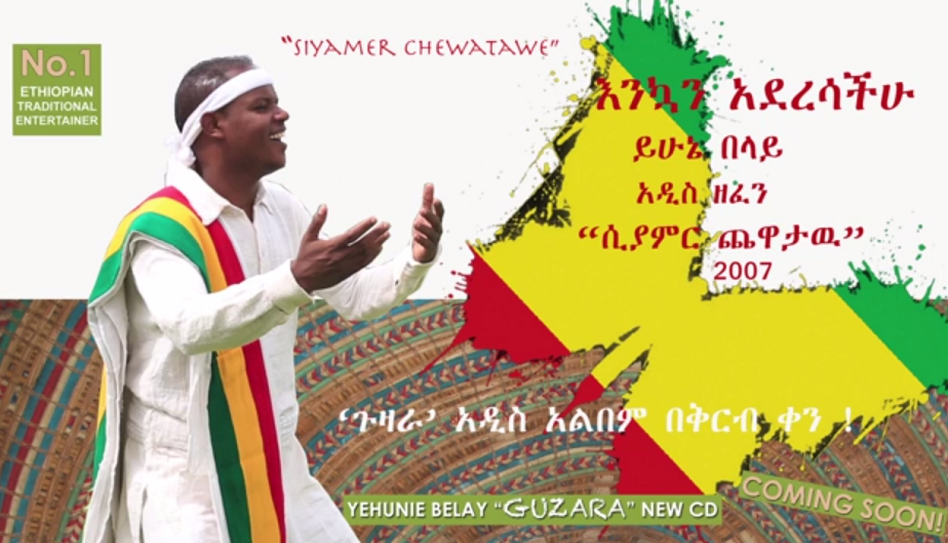 Yehunie Belay New song 2014 - SIYAMER CHEWATAW