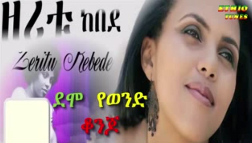 Zeritu Kebede new 2014 song Demo YeWend Konjo