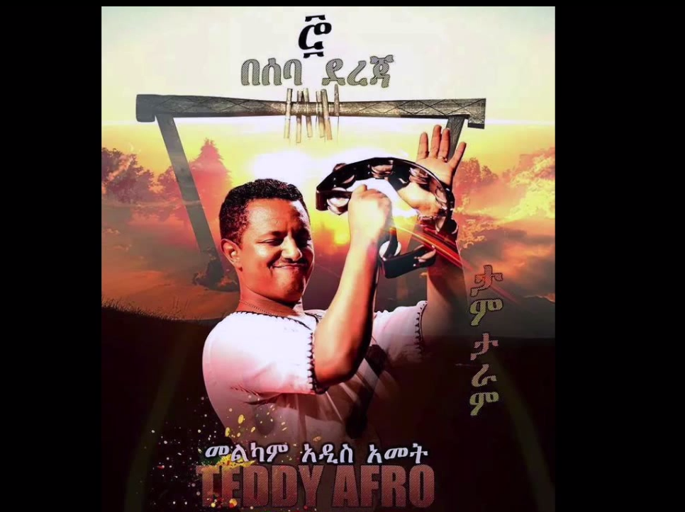 Teddy Afro New Single 2014 - Beseba Dereja
