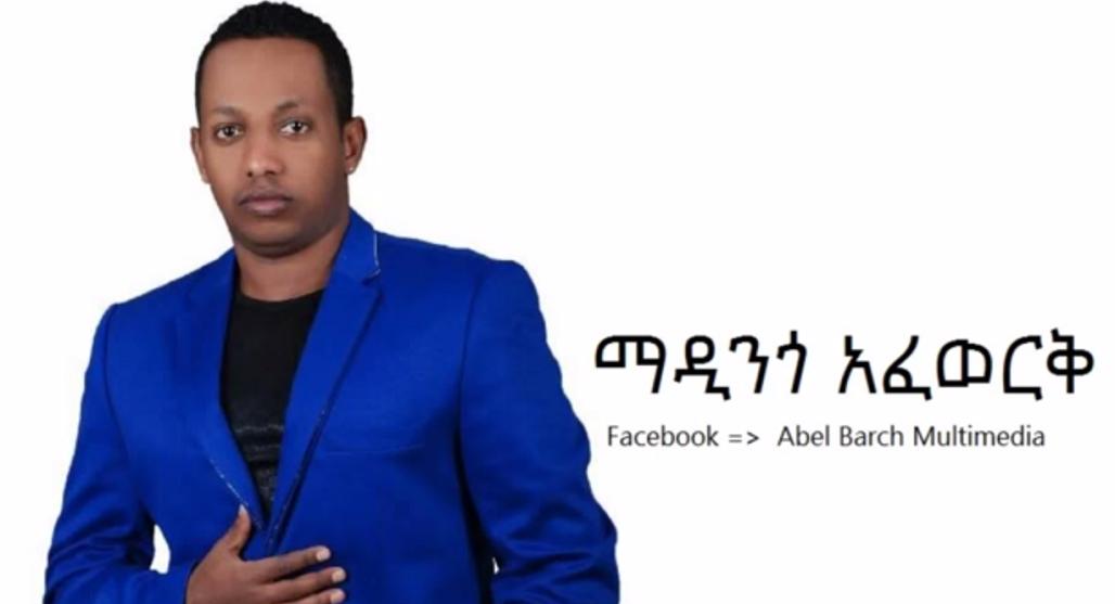 Madingo Afework New Ethiopian Music 2015- Ebakesh Tarekign