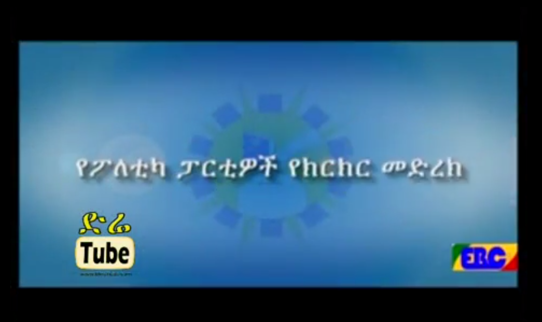 Ethiopia 2007 (2015) Election political parties Debate