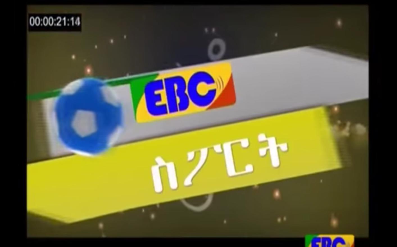 Ebc Sport News In Amharic Amharic Daily